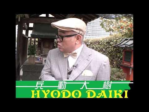 兵動大樹 ラジオトーク 『娘のおねだり』