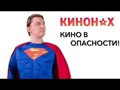 Супермен играет в секс