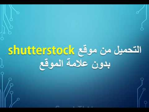 Shutterstock downloader online without watermark | Download any