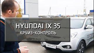 Hyundai ix35. Круиз контроль смотреть