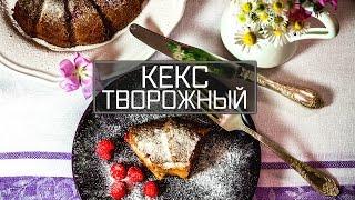 Творожный кекс. Как приготовить кекс