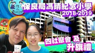 Publication Date: 2019-07-14 | Video Title: 保良局馮晴紀念小學 2018-2019 四社聚會 及 升旗禮
