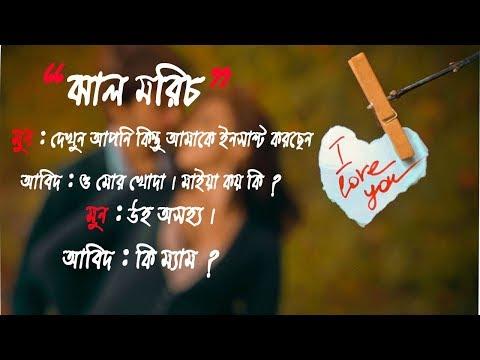 Bangla Romantic Love Story Golpo 2018 ❤ ঝালমরিচ ভালবাসা ❤ Best Bangla Valobashar Golpo