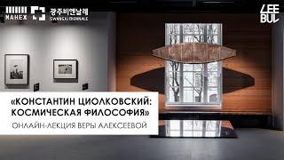 Онлайн лекция К Э Циолковский космическая философия K Tsiolkovsky A Cosmic Philosophy