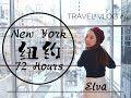 72 hrs in New York   Elva's Travel Vlog