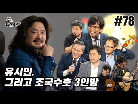 김어준의 다스뵈이다 78회 유시민 그리고 조국수호 3인방