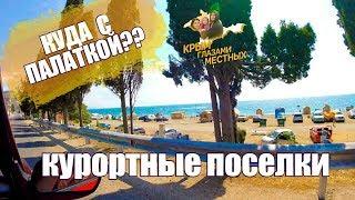 видео Автокемпинги Крыма
