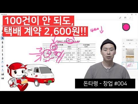 스마트스토어 택배 계약하는 방법 우체국 택배 2600원 CJ대한통운 3000원
