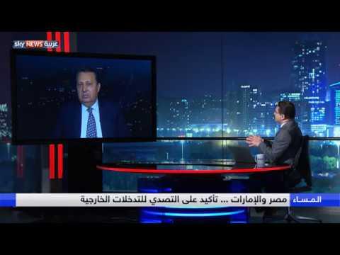 مصر والإمارات ... تأكيد على التصدي للتدخلات الخارجية  - نشر قبل 2 ساعة
