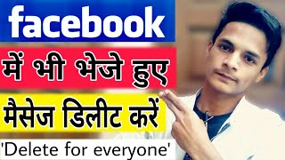 How to delete sent message on Facebook || Delete for everyone facebook new update ||