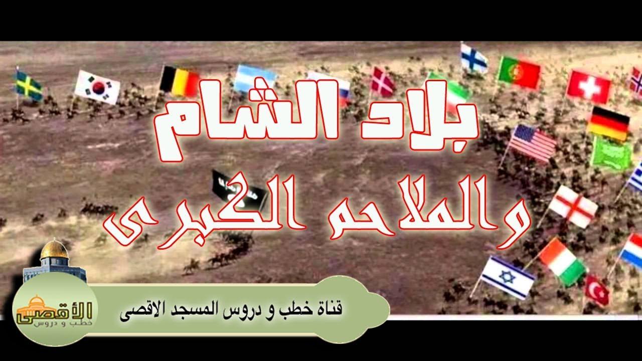 الشيخ خالد المغربي | لماذا بلاد الشام بالذات وماذا قال النبي عنها في أحاديث الملاحم الكبرى