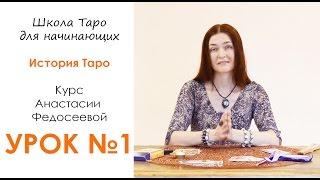 Бесплатный видео курс Таро для начинающих. УРОК #1