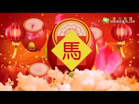 Ep08 : 2019年12生肖運程 - 馬