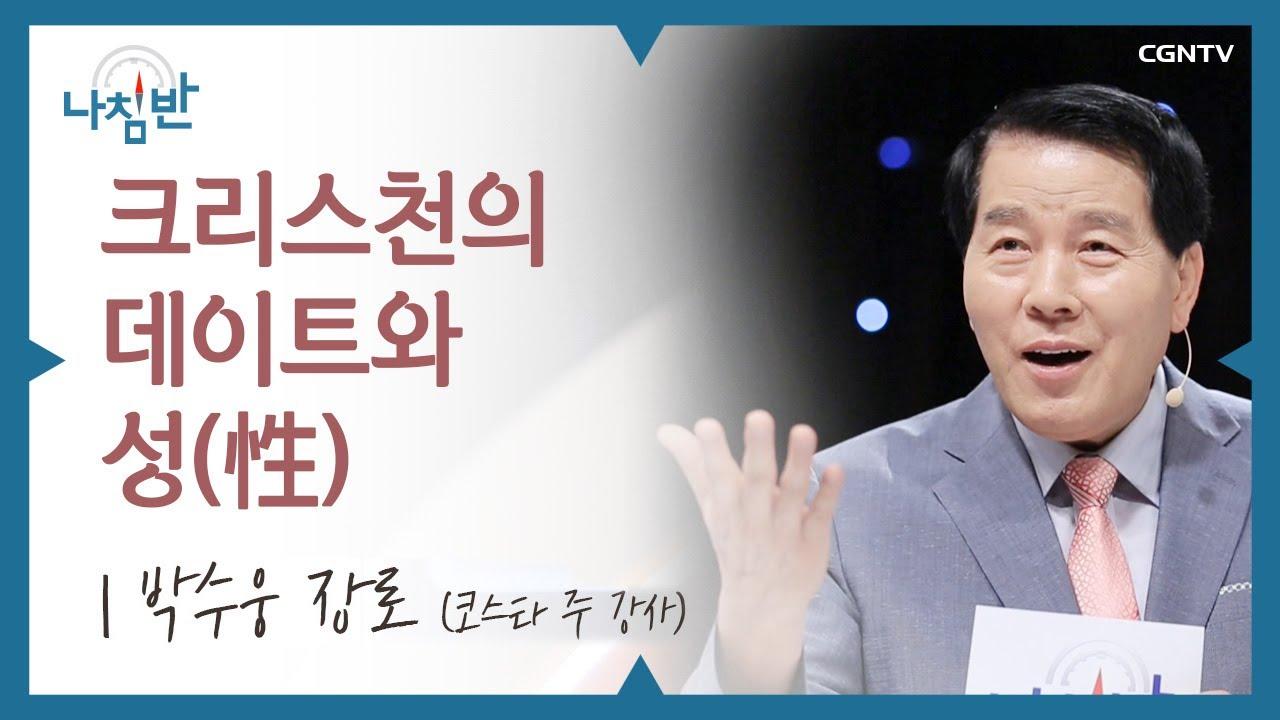 크리스천의 데이트와 성(性) - 박수웅 장로 (Kosta 강사) @ 나침반