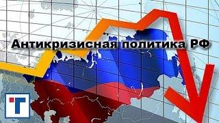 Антикризисная политика РФ. ГлавТема