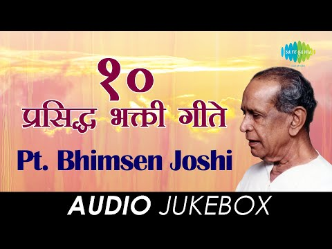 10 प्रसिद्ध भक्तिगीते | Audio Jukebox | Pt. Bhimsen Joshi