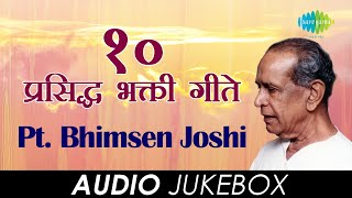 10 प्रसिद्ध भक्तिगीते | Audio Jukebox | Pt. Bhimsen Joshi