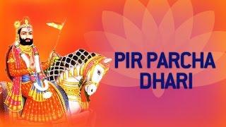 Pir Parcha Dhari | Superhit Ramdevpir Bhajan 2015 | Ramapir Dhupna Duvade Vela Aavjo