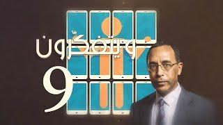 ويتفكّرون (9): الصوم الرقمي