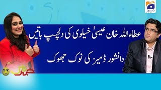 Khabarnaak | Ayesha Jahanzeb | 28th December 2019 | Part 02