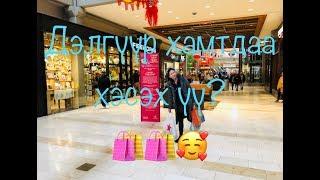 Bellevue Square Mall-р хэсэх үү? ( Bogi's Life 560)