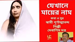 Jekhane Mayer naam  Ma Sarada Song  Debashis Dutta