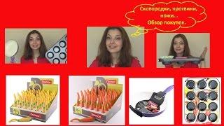 Сковородки, протвини, ножи.  ОБЗОР ПОКУПОК с сайта fotos.ua.