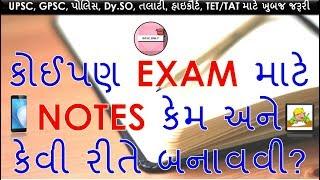How To Make Notes In Gujarati   નોટ્સ કેવી રીતે બનાવાય [ Secret Of Success]