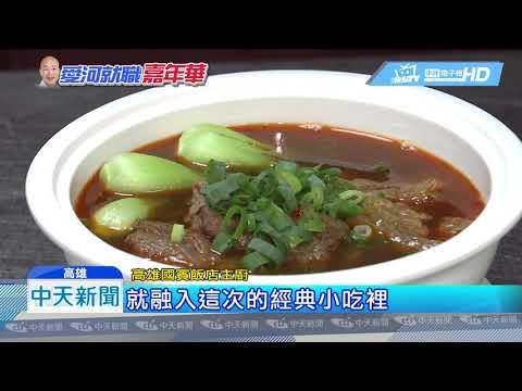 20181211中天新聞 展決心! 韓國瑜就職茶會餐點指定「高雄味」