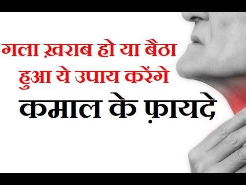 गला ख़राब हो जाए तो करें ये उपाय   Sore Throat Home Remedies in Hindi   Gala Baithna