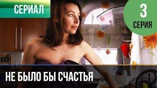 Не было бы счастья - 1 сезон 3 серия - Мелодрама | Русские мелодрамы