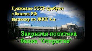 Граждане СССР требуют выписки из банков РФ ч.2 или