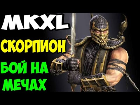 Mortal Kombat XL | Scorpion Ninjutsu | Бой на мечах