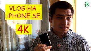 VLOG: Снято на iPhone SE в 4К