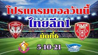 ฟุตบอลวันนี้ 5-10-21//ไทยลีก1 นัดที่6/AIS PLAY ถ่ายทอดสด