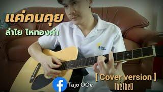 เเค่คนคุย - ลำไย ไหทองคำ  [ Cover version ] The TheO