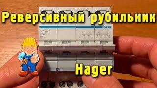 Реверсивный рубильник Hager SFT  для подключения генератора - обзор. Переключатель питающих вводов
