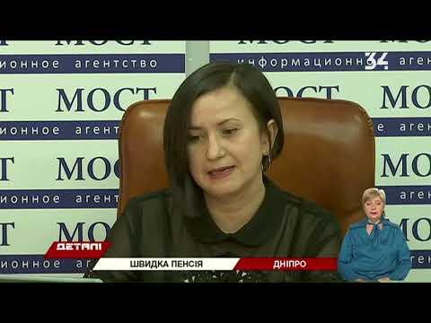 34 телеканал: Как на Днепропетровщине оформить пенсию онлайн?