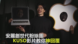 創世代KUSO影片 教你神回覆不怕潑冷水