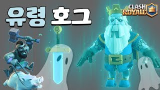 고스트 호그덱 그랜드 12승 깔끔! (The BEST Hog Ghost DECK In Grand Challenge) [클래시로얄-Clash Royale] [June]
