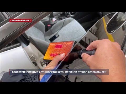 НТС Севастополь: Госавтоинспекция Ялты борется с тонировкой стёкол автомобилей