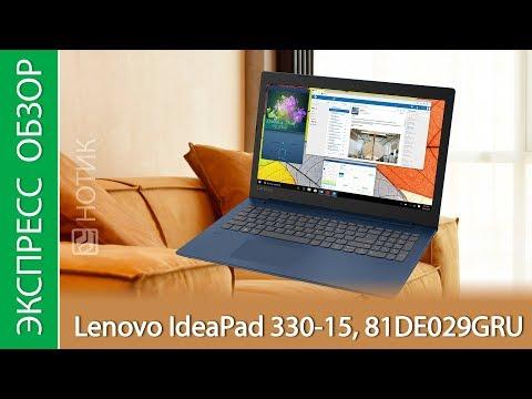 Экспресс-обзор ноутбука Lenovo IdeaPad 330-15, 81DE029GRU