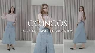 코인코즈 봄 자켓&티셔츠&스커트 하울! …