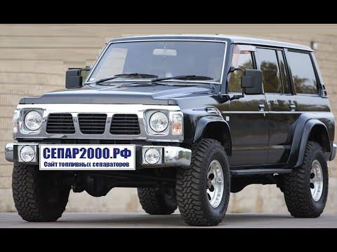 Ниссан Сафари ТД42Т. Работа сепаратора топлива Separ-2000/5 и Nissan Patrol