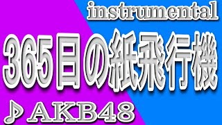 karaoke:https://youtu.be/7ssIOabojT4 jasrac_365日の紙飛行機 AKB48 ...