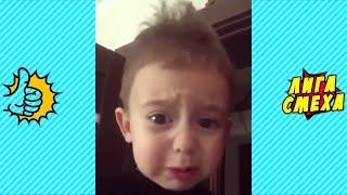 Попробуй Не Засмеяться С Детьми - Смешные Дети! Лучшая Видео Подборка! Приколы С Детьми 2018!
