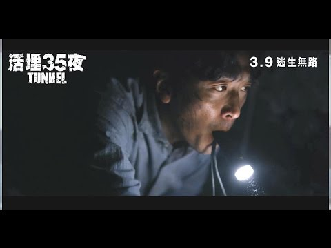 活埋35夜 (Tunnel)電影預告