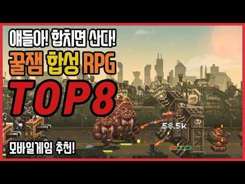 합성 RPG Top8 !! (모바일 게임 추천)