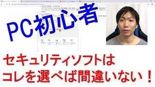 【無料】PC初心者にオススメのセキュリティソフトの選び方