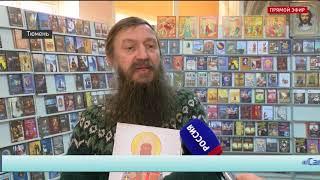 Тюменское правительство помогло с изданием древней книги Святителя Иоанна Тобольского